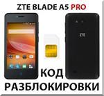 Разблокировка телефона ZTE Blade A5 Pro. Код.