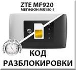 Разблокировка роутера ZTE MF920 (Мегафон MR150-5). Код.