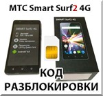 MTS Smart Surf2 4G. Network Unlock Code (NCK).