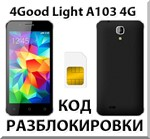 Разблокировка телефона 4Good Light A103 4G. Код.