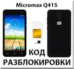 Разблокировка телефона Micromax Q415. Код.