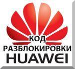 Разблокировка 3G модемов Huawei. NCK (Unlock) код.