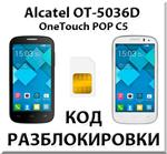 Разблокировка Alcatel OneTouch Pop C5 (OT-5036D). Код.