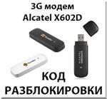 Unlock 3G modem Alcatel X602D. Code.