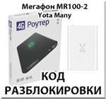 Разблокировка Мегафон MR100-2 (Yota Many). Код.