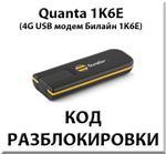 Разблокировка 4G модема Quanta 1K6E. Код.