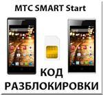 Разблокировка телефона МТС SMART Start. Код.