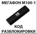 Разблокировка Мегафон М100-1 (4G USB модем). Код.