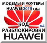 Разблокировка модемов и роутеров Huawei (2015 г.) Код.