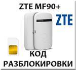 Разблокировка роутера ZTE MF90+. Код.