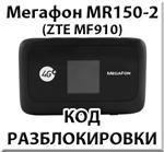 Разблокировка роутера Мегафон MR150-2 (ZTE MF910). Код.