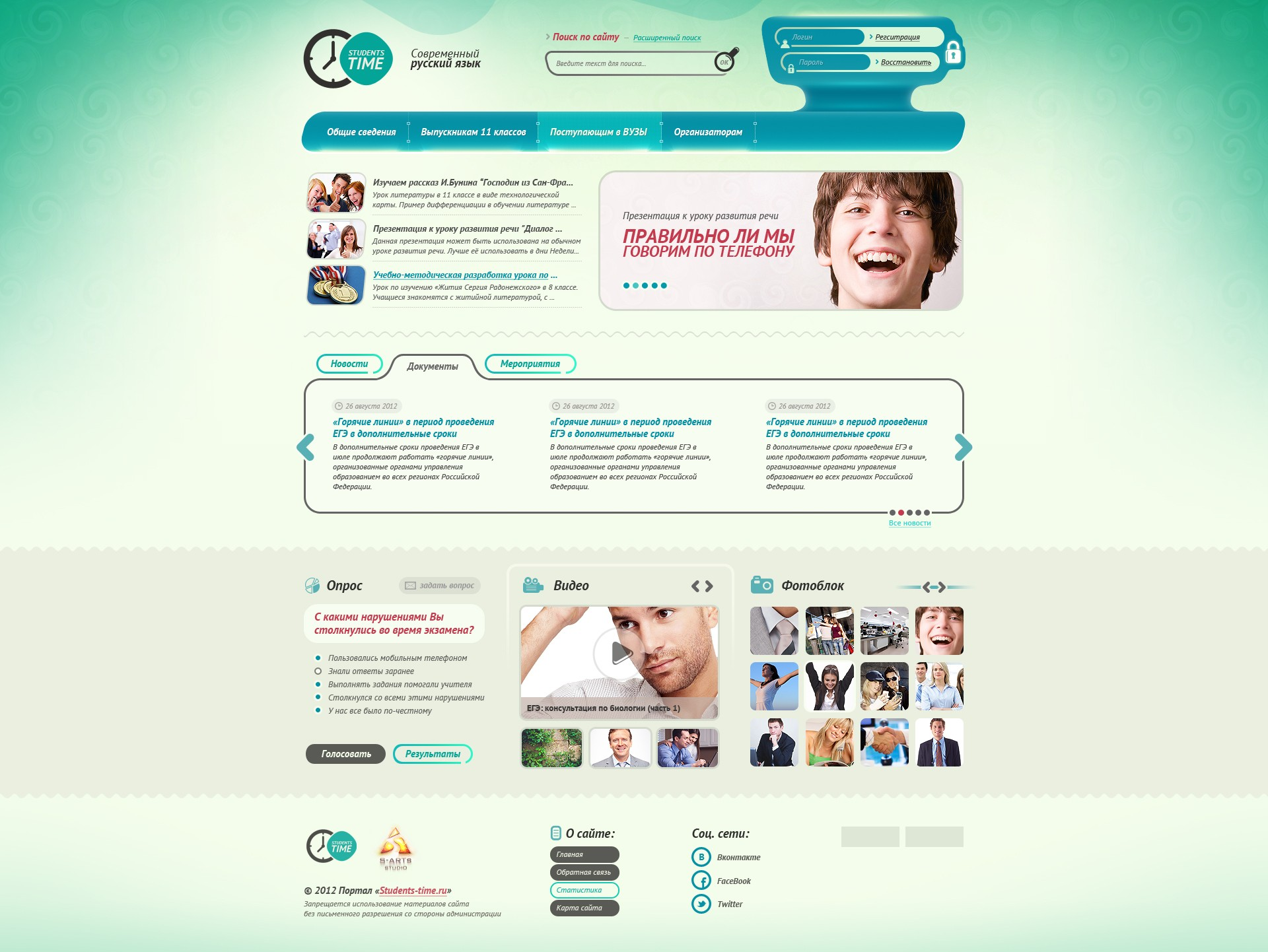 Template educational portal, psd layouts, DLE