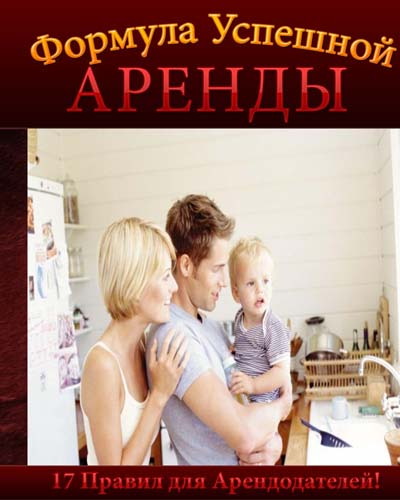 17 Rules Successful Rental