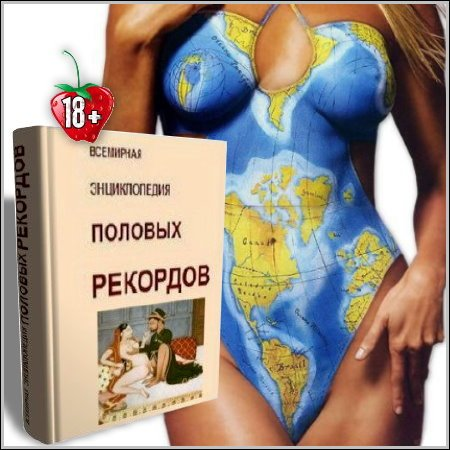 The World Encyclopedia of sex Records