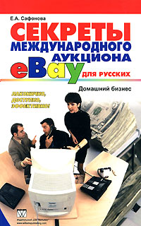 eBay. Secrets of the international auction for the Russian.