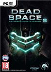 Dead Space 2 (photo key)