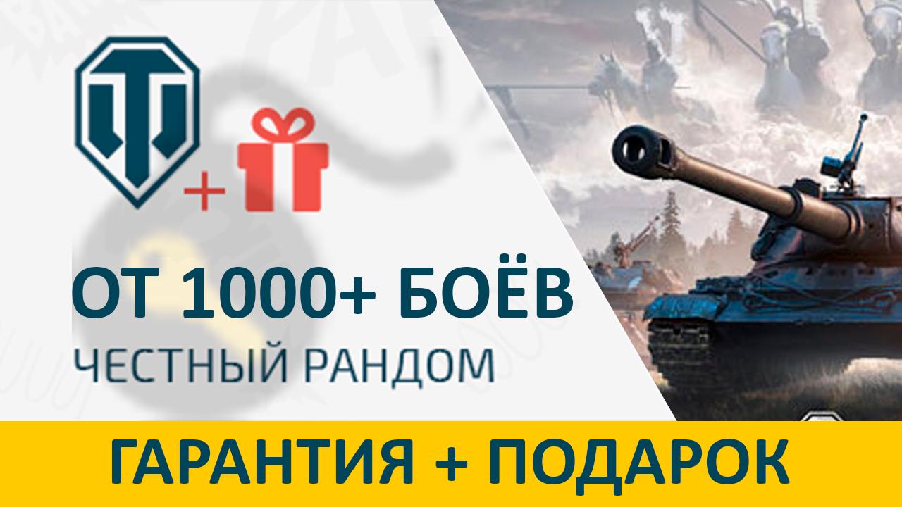 wot | [ot 1000+ boev] | garantiya | skidka | podarok 79 rur