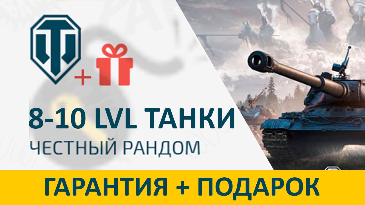 wot | [8-10 lvl tanki] | garantiya | skidka | podarok 149 rur