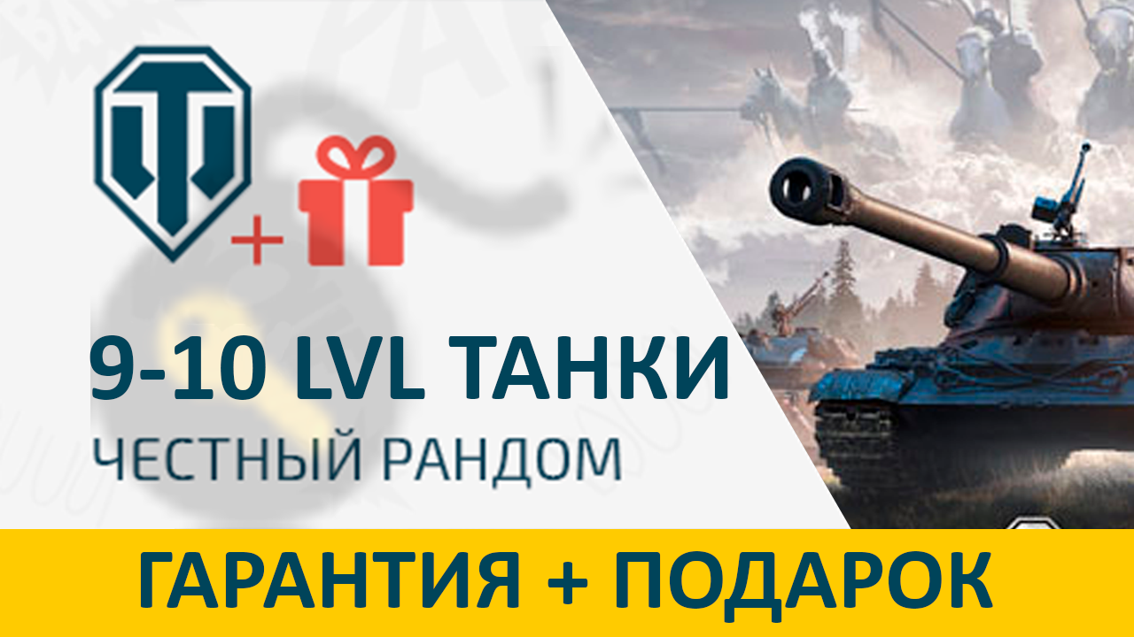 wot | [9-10 lvl tanki] | garantiya | skidka | podarok 249 rur