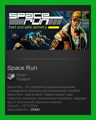 Space Run Steam Gift/ RoW / Region Free