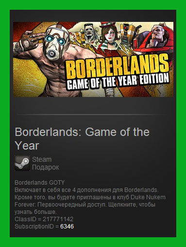 Borderlands GOTY Year Steam Gift/ RoW / Region Free