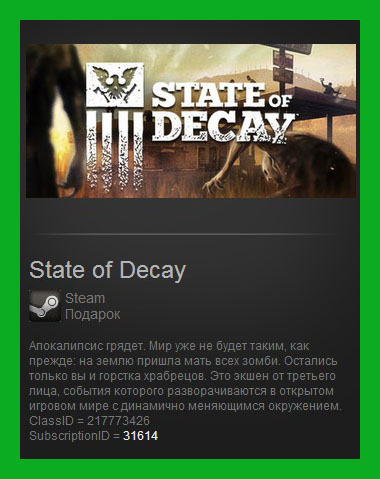 State of Decay (Steam Gift / RoW) + GIFT