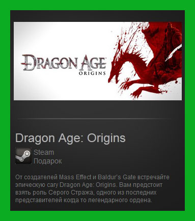Dragon Age: Origins Steam Gift/ RoW / Region Free