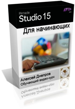 Training Video «Pinnacle Studio 15 for beginners""