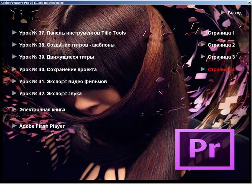 Training course «Adobe Premiere Pro CS6. For beginners
