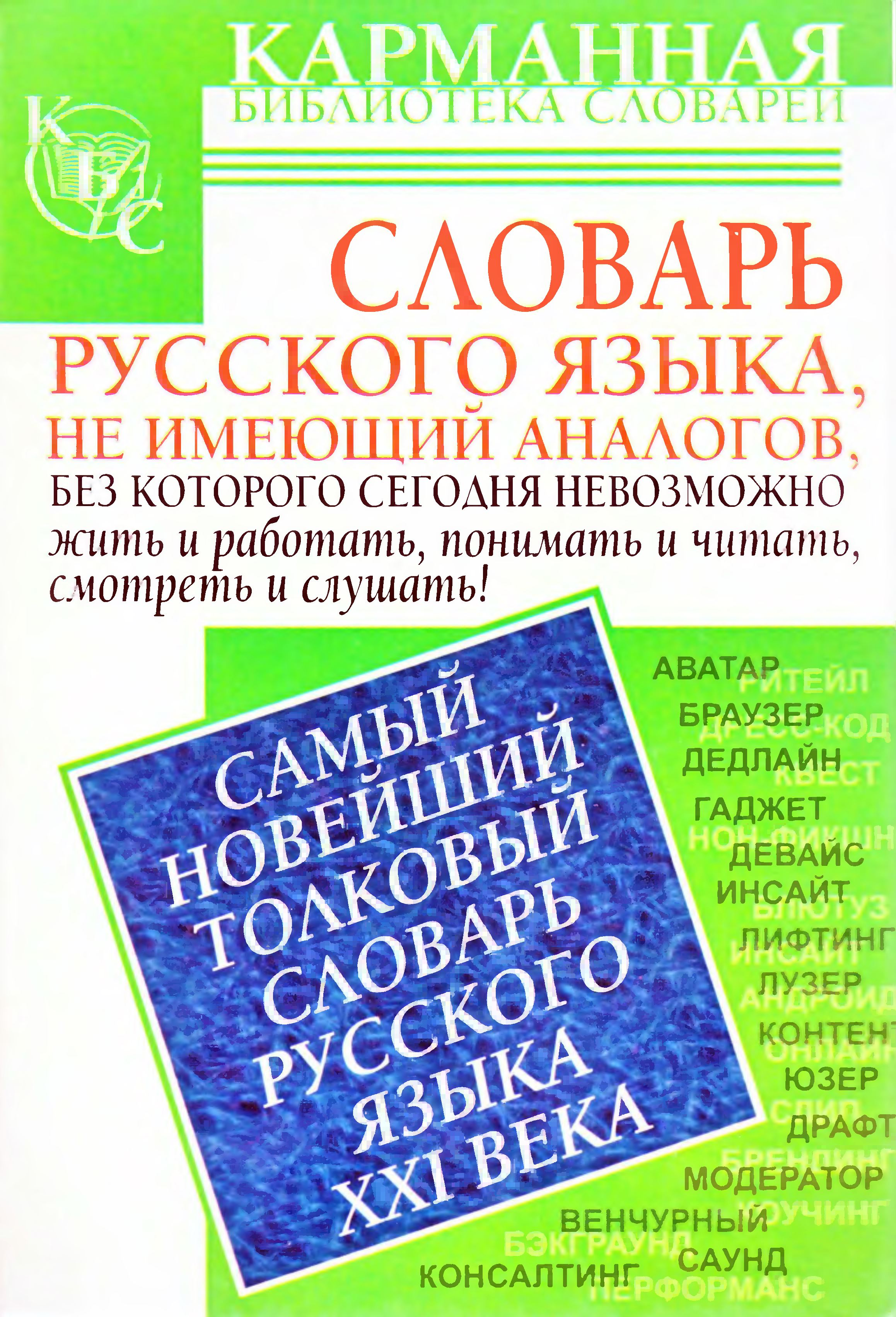 NEWEST MOST OF RUSSIAN LANGUAGE DICTIONARY OF THE XXI C