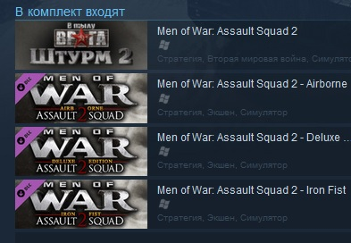 Men of War Assault Squad 2 - Complete Edition RU+CIS+UA