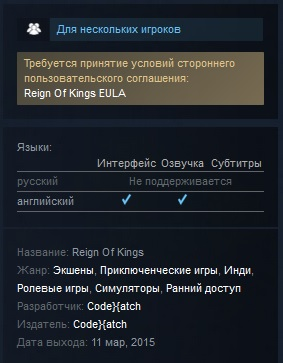 Reign Of Kings Early Access (Steam Gift / RU+CIS)