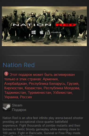 Nation Red (Steam Gift RU/CIS*)