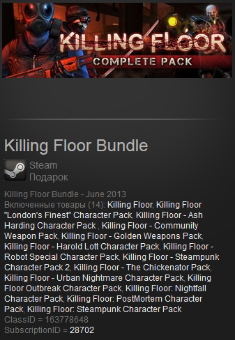 Killing Floor Bundle Steam Gift(Reg Free)+ПОДАРОК