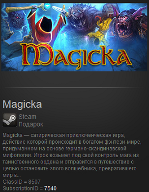 Magicka (Steam GIFT - REGION FREE) + gift