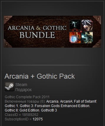 Arcania + Gothic Pack (Steam Gift Region Free) + Gift