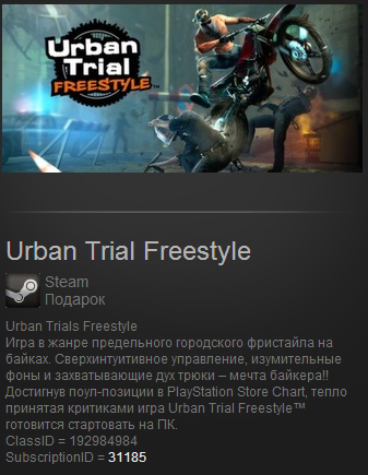 Urban Trial Freestyle Preorder (Steam Gift Region Free)