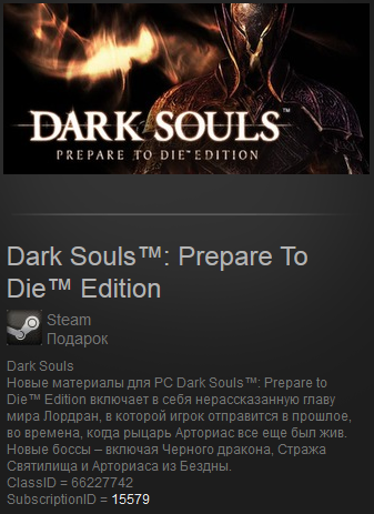 Dark Souls: Prepare To Die Edit (Steam Gift / Reg Free)