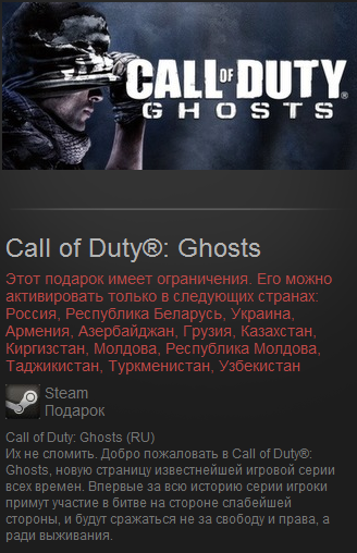 Call of Duty Ghosts PreOrder (Steam Gift RU+CIS)