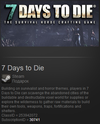 7 Days to Die - Steam Gift - Region Free (ROW)