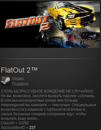 FlatOut 2™(Steam Gift  Region Free) 8 копий