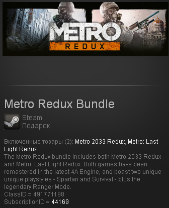 Metro Redux Bundle (Steam Gift - RU+CIS*)