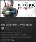 The Witcher 3: Wild Hunt (Steam Gift Region Free)