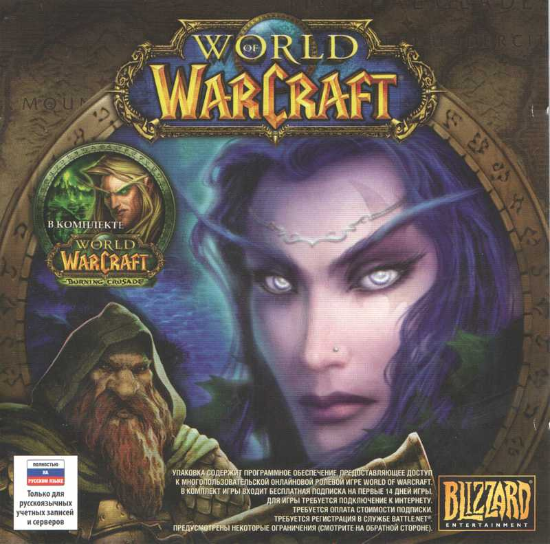 z World of Warcraft 14 Days WoW + TBC+LK+CATA+MoP (RU)