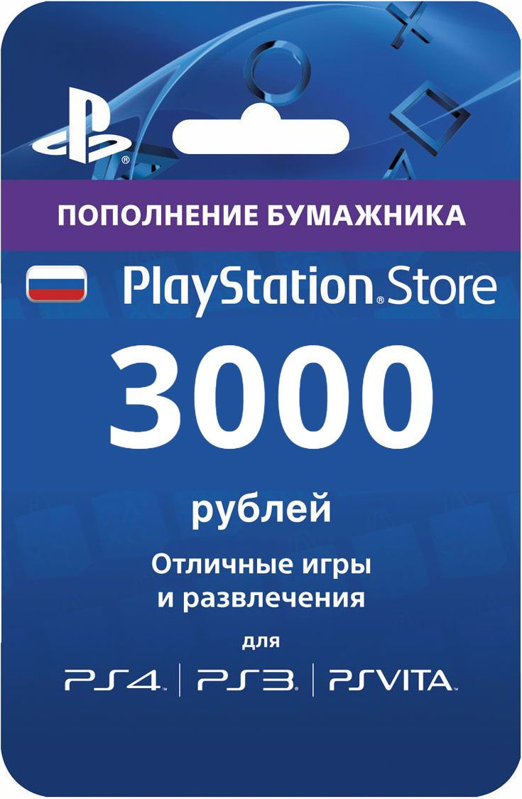PlayStation Network (PSN) - 3000 рублей (RUS)