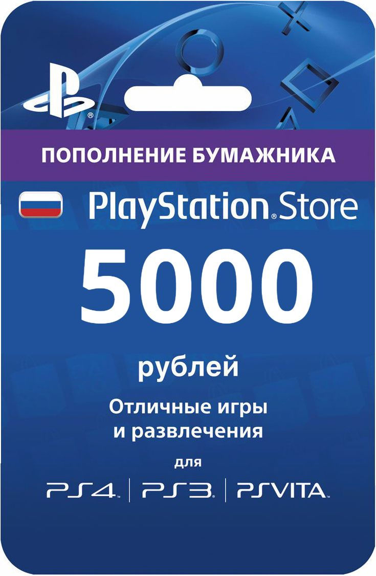 PlayStation Network (PSN) - 5000 рублей (RUS)