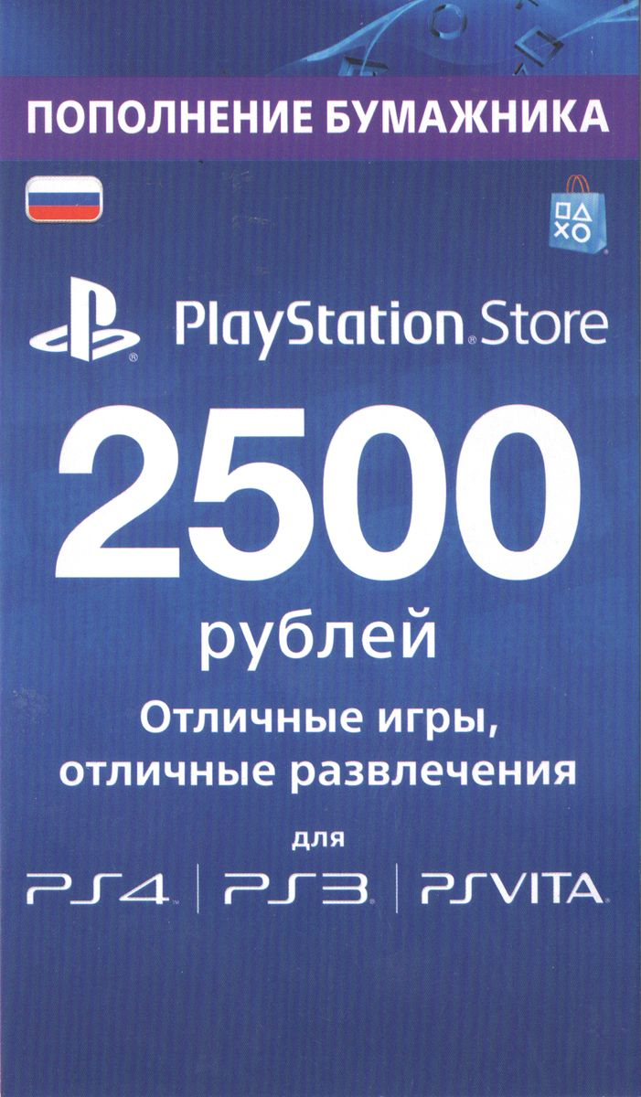 PlayStation Network (PSN) - 2500 rubles (RUS)