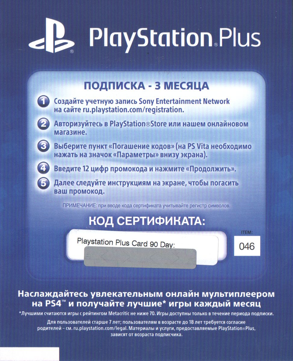 z PlayStation Plus (PSN Plus) - 90 Days (RUS)
