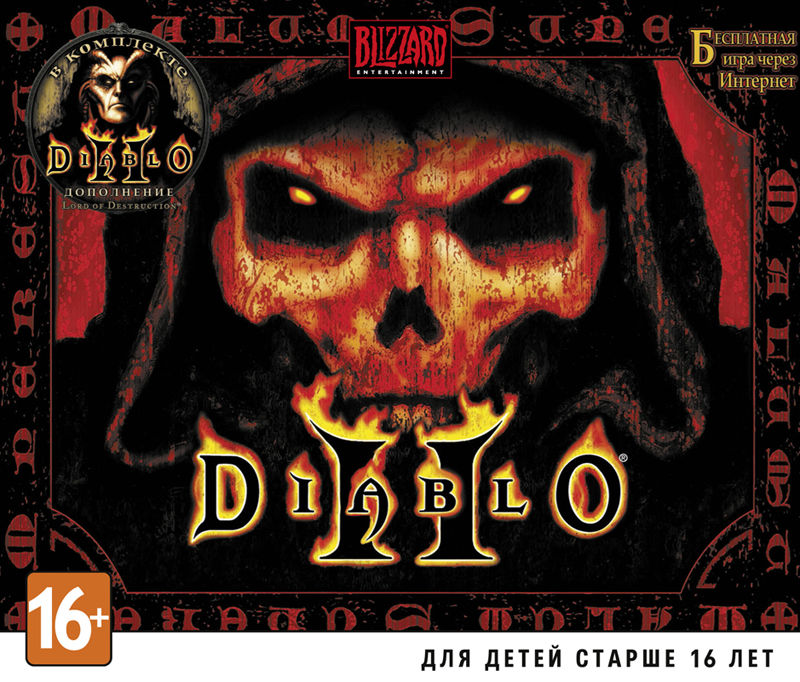 z Diablo II 2 Gold (Battle.net) + СКИДКИ + ПОДАРКИ