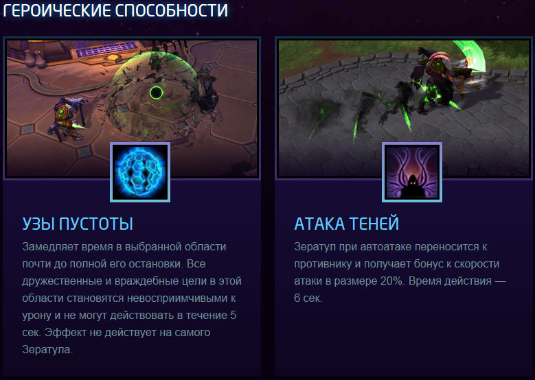 z Heroes of the Storm - Zeratul Hero (Battle.net)